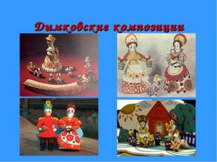 Дымковские композиции