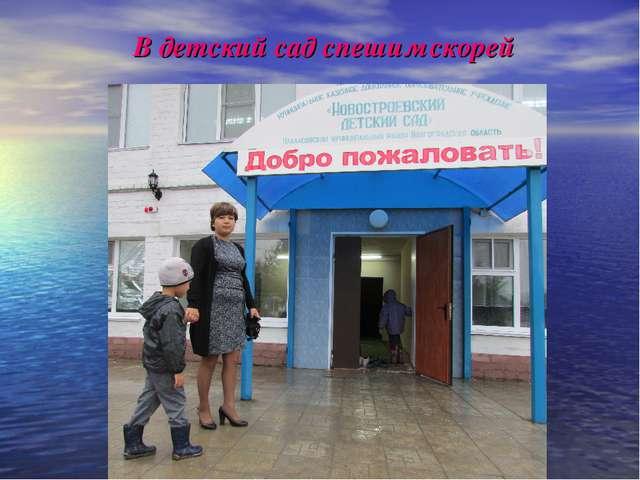 В детский сад спешим скорей