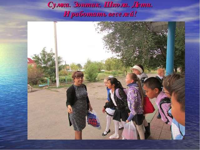 Сумка. Зонтик. Школа. Дети. И работать веселей!