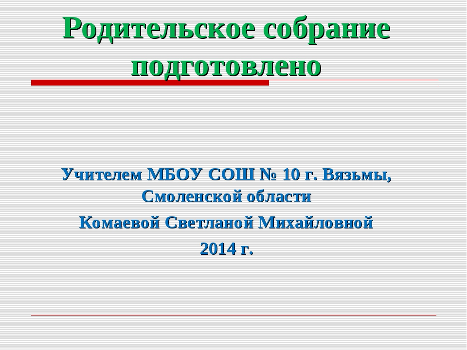 Родительское собрание подготовлено Учителем МБОУ СОШ № 10 г. Вязьмы, Смоленск...