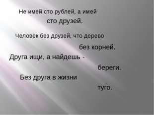 Не имей сто рублей, а имей сто друзей. Человек без друзей, что дерево без кор