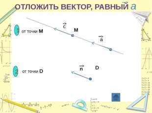 Укажите пары коллинеарных векторов, которые определяются сторонами треугольн