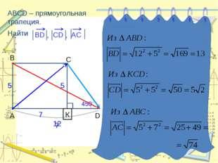ДОМАШНЕЕ ЗАДАНИЕ Выучить определения Вектор Коллинеарные векторы Сонаправленн