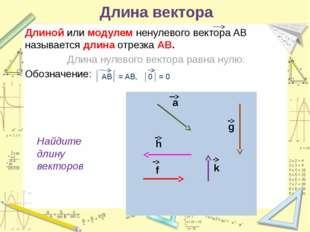 НАПРАВЛЕНИЕ ВЕКТОРОВ Одинаковое направление Противоположное направление Сонап