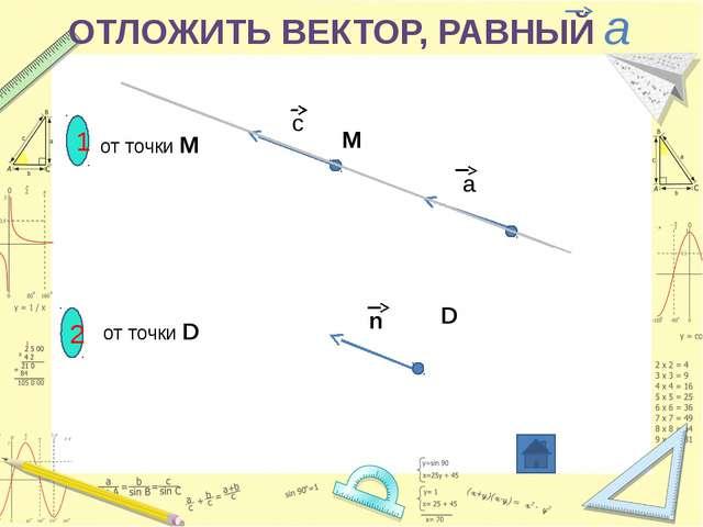 Укажите пары коллинеарных векторов, которые определяются сторонами треугольн...