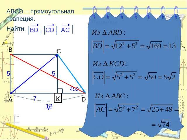 ДОМАШНЕЕ ЗАДАНИЕ Выучить определения Вектор Коллинеарные векторы Сонаправленн...