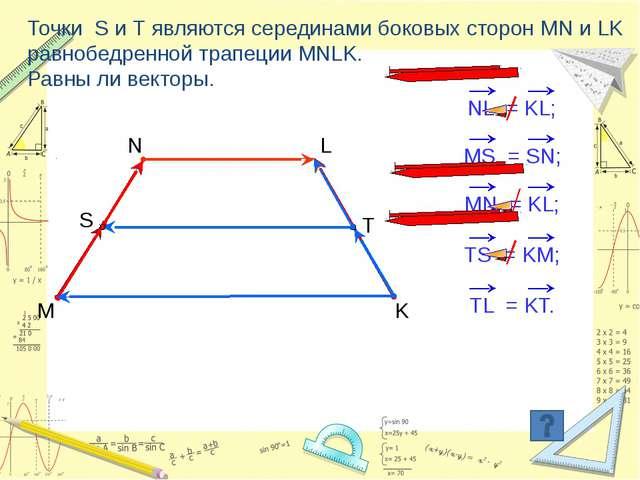 ИСПОЛЬЗОВАННЫЕ ЛИТЕРАТУРА И РЕСУРСЫ Геометрия: учеб. для 7 – 9 кл. общеобразо...