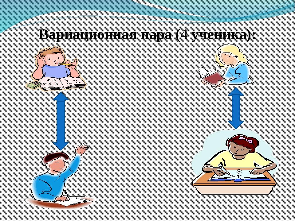 Вариационная пара (4 ученика):