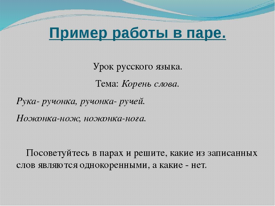 Пример работы в паре. Урок русского языка. Тема: Корень слова. Рука- ручонка,...