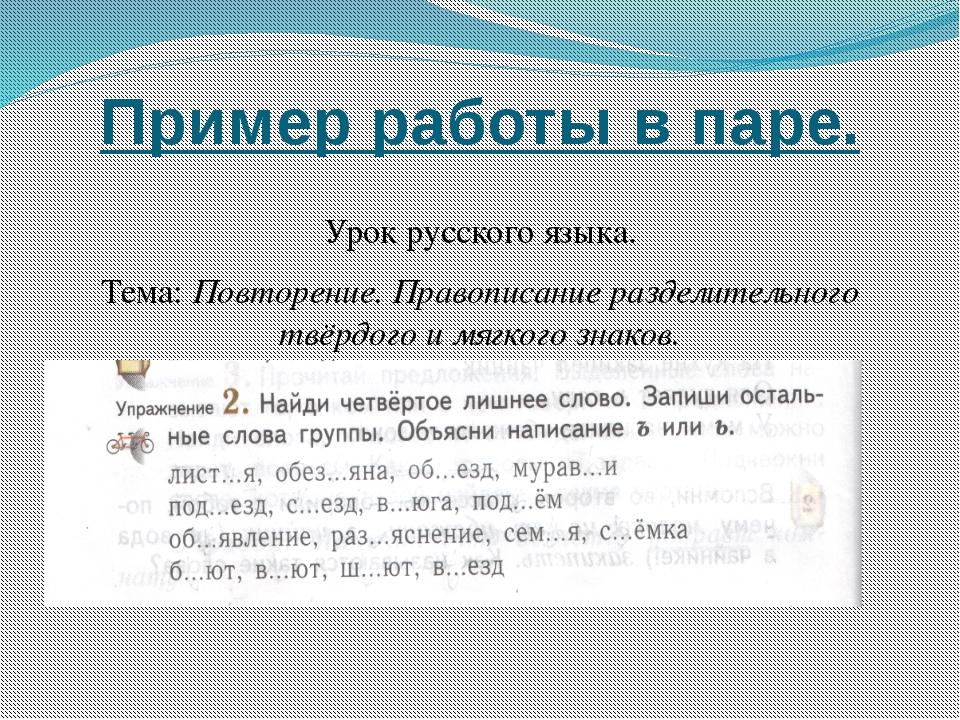 Пример работы в паре. Урок русского языка. Тема: Повторение. Правописание раз...