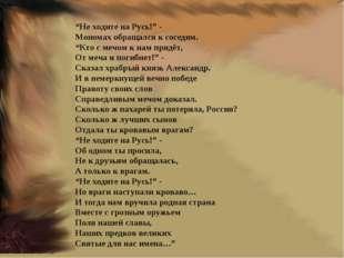 """""""Не ходите на Русь!"""" - Мономах обращался к соседям. """"Кто с мечом к нам придёт"""