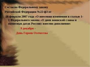 Согласно Федеральному закону Российской Федерации №22-ф3 от 28 февраля 2007 г