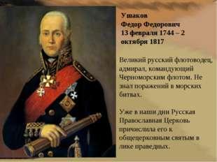 Ушаков Федор Федорович 13 февраля 1744 – 2 октября 1817 Великий русский флото