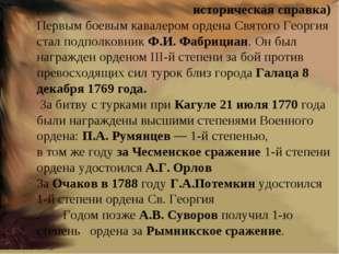 ( историческая справка) Первым боевым кавалером ордена Святого Георгия стал п