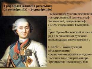 Выдающийся русский военный и государственный деятель, граф Чесменский, генера
