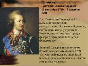 Г.А. Потёмкин-Таврический - выдающийся русский государственный и военный дея