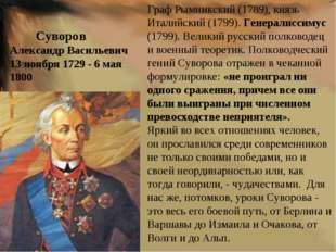 Граф Рымникский (1789), князь Италийский (1799). Генералиссимус (1799). Велик