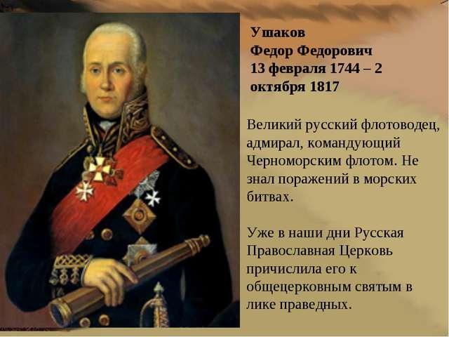 Ушаков Федор Федорович 13 февраля 1744 – 2 октября 1817 Великий русский флото...