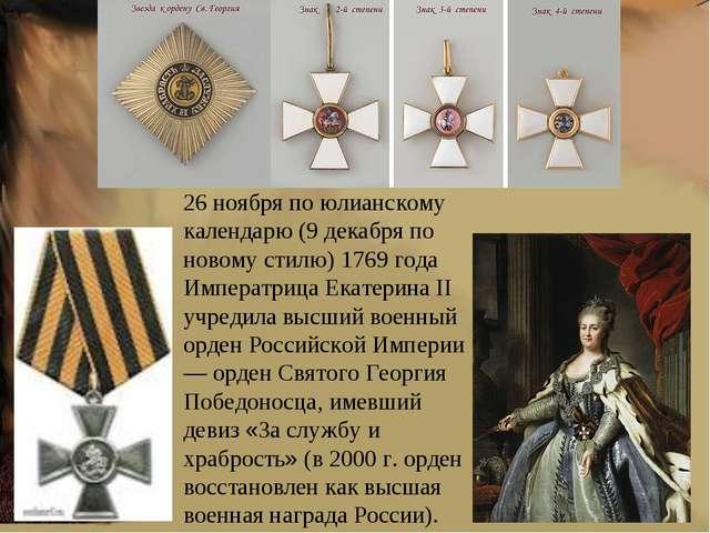 26 ноября по юлианскому календарю (9 декабря по новому стилю) 1769 года Импер...