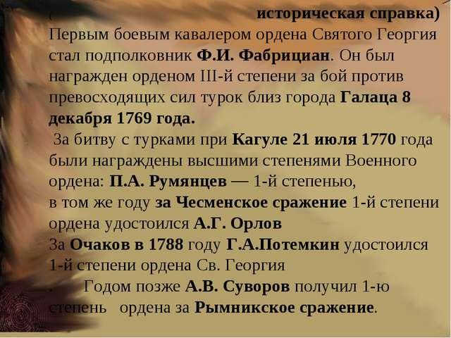 ( историческая справка) Первым боевым кавалером ордена Святого Георгия стал п...