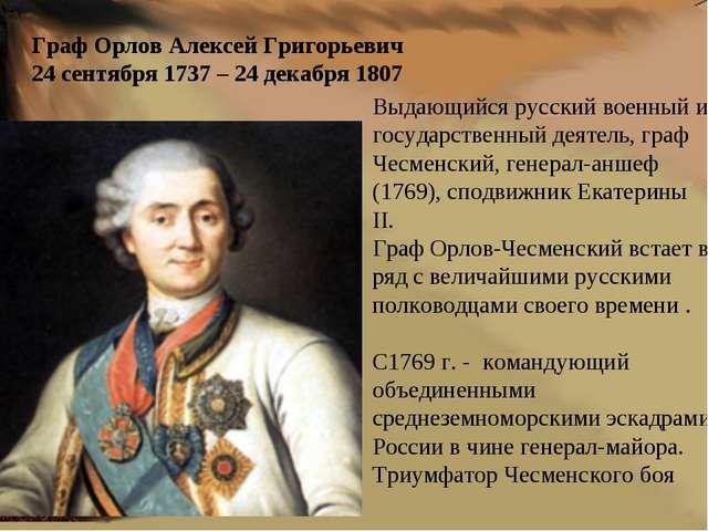 Выдающийся русский военный и государственный деятель, граф Чесменский, генера...