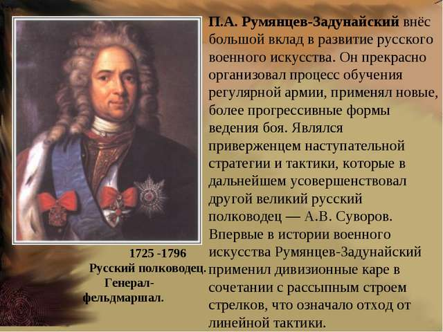 1725 -1796 Русский полководец. Генерал- фельдмаршал. П.А. Румянцев-Задунайск...