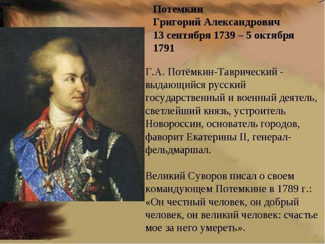 Г.А. Потёмкин-Таврический - выдающийся русский государственный и военный дея...