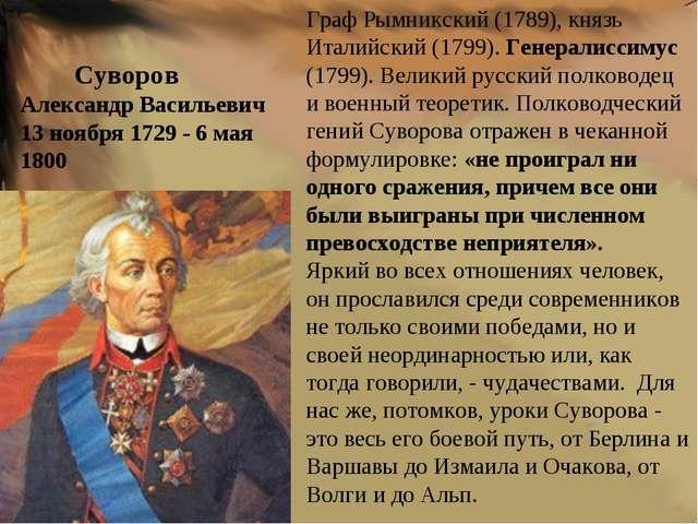 Граф Рымникский (1789), князь Италийский (1799). Генералиссимус (1799). Велик...