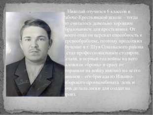 Николай отучился 6 классов в Рабоче-Крестьянской школе – тогда это считалось