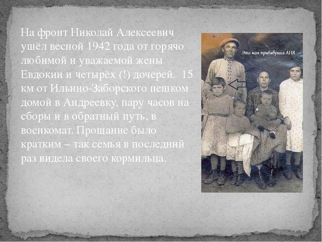На фронт Николай Алексеевич ушёл весной 1942 года от горячо любимой и уважаем...