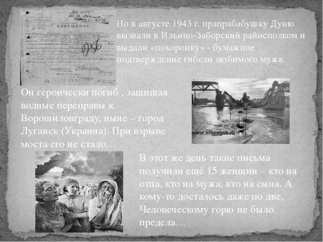 Но в августе 1943 г. прапрабабушку Дуню вызвали в Ильино-Заборский райисполко...