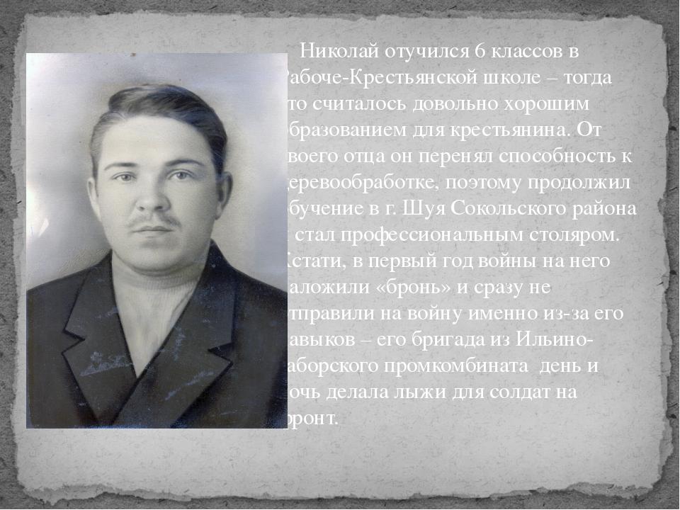 Николай отучился 6 классов в Рабоче-Крестьянской школе – тогда это считалось...