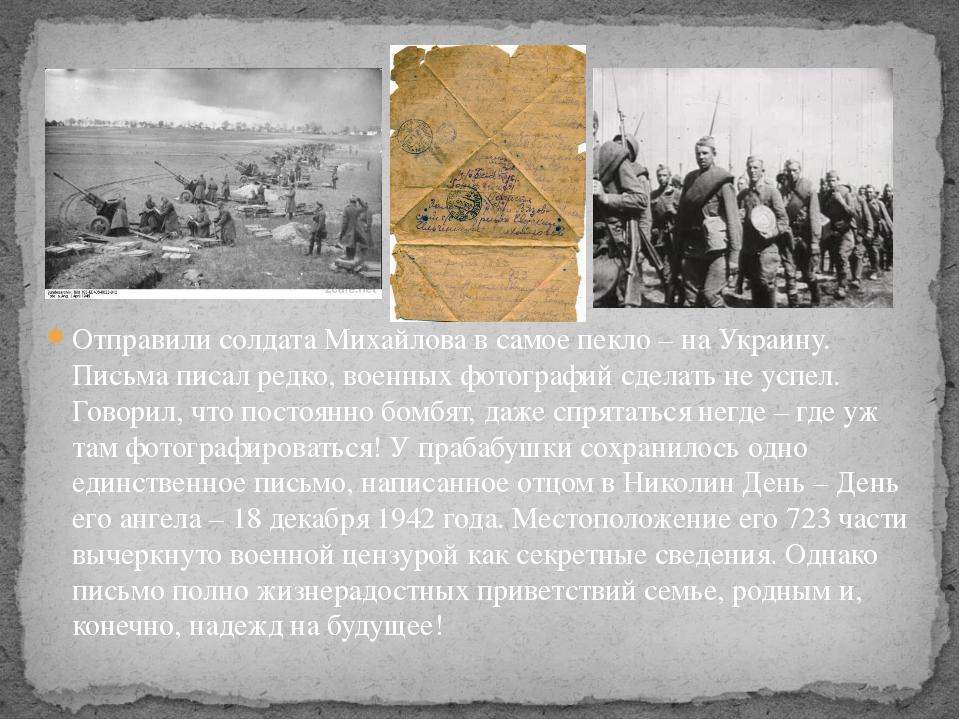 Отправили солдата Михайлова в самое пекло – на Украину. Письма писал редко, в...