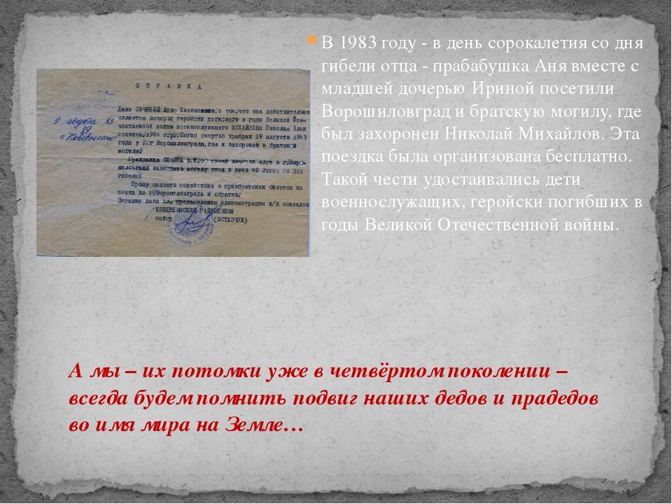 В 1983 году - в день сорокалетия со дня гибели отца - прабабушка Аня вместе с...
