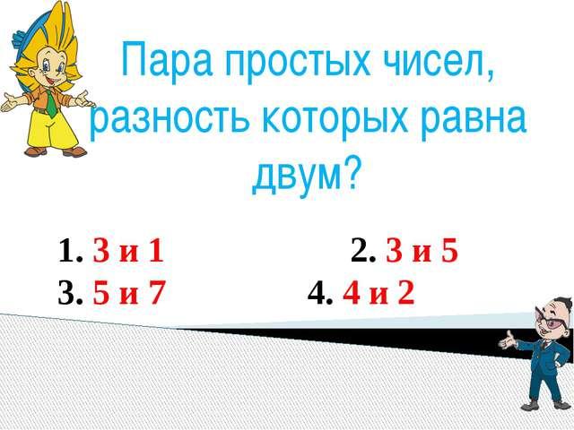 Какая единица не относится к измерениям длины? 1. Локоть 2. Дюйм 3. Фунт 4. Фут