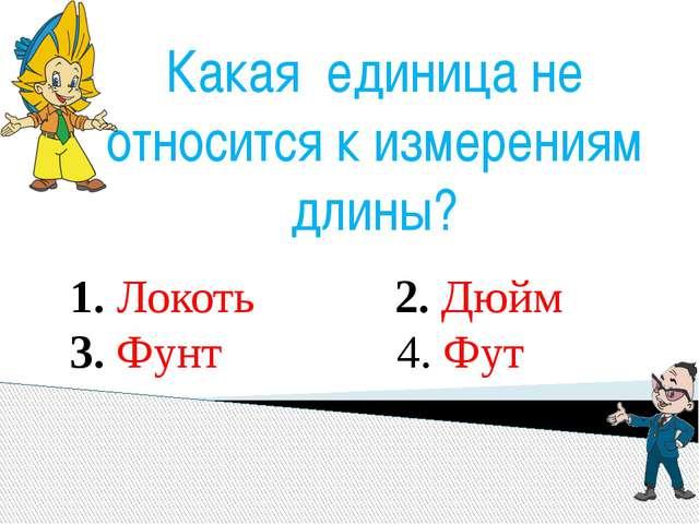 1. Word 2. Excel 3. Poent 4. Другой ответ К табличным процессорам относиться:
