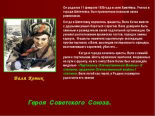 Валя Котик Он родился 11 февраля 1930года в селе Хмелёвка. Учился в городе Ше