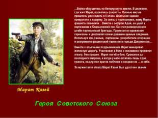 Марат Казей …Война обрушилась на белорусскую землю. В деревню, где жил Марат,