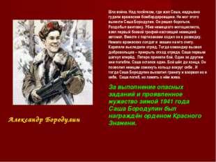 Александр Бородулин Шла война. Над посёлком, где жил Саша, надрывно гудели вр
