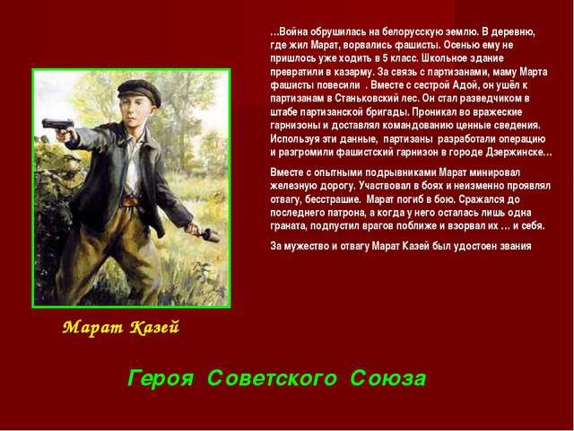 Марат Казей …Война обрушилась на белорусскую землю. В деревню, где жил Марат,...