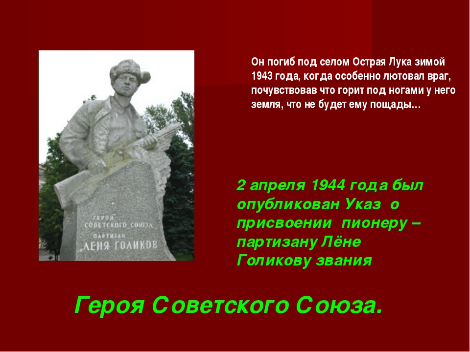 Он погиб под селом Острая Лука зимой 1943 года, когда особенно лютовал враг,...
