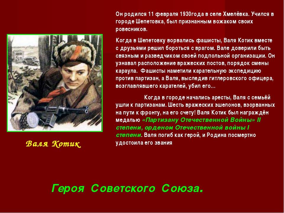 Валя Котик Он родился 11 февраля 1930года в селе Хмелёвка. Учился в городе Ше...