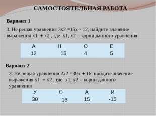 САМОСТОЯТЕЛЬНАЯ РАБОТА Вариант 1 3. Не решая уравнения 3x2 =15x - 12, найдите