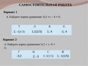 САМОСТОЯТЕЛЬНАЯ РАБОТА Вариант 1 4. Найдите корни уравнения 3x2 +x – 4 = 0. В