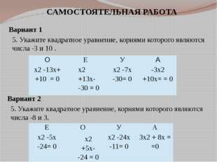 САМОСТОЯТЕЛЬНАЯ РАБОТА Вариант 1 5. Укажите квадратное уравнение, корнями кот