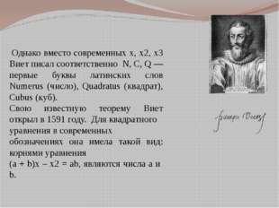 Однако вместо современных x, x2, x3 Виет писал соответственно N, C, Q — перв