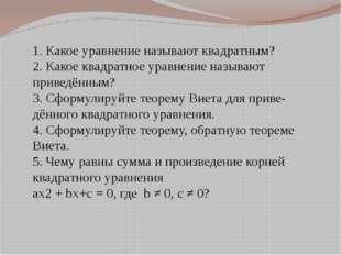 1. Какое уравнение называют квадратным? 2. Какое квадратное уравнение называю