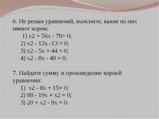 6. Не решая уравнений, выясните, какие из них имеют корни: 1) x2 + 56x - 78=