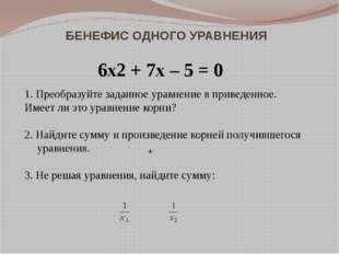 БЕНЕФИС ОДНОГО УРАВНЕНИЯ 6x2 + 7x – 5 = 0 1. Преобразуйте заданное уравнение
