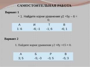 1. Найдите корни уравнения y2 +5y – 6 = 0. 1. Найдите корни уравнения y2 +8y